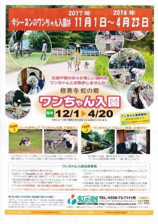 20171011-syuzenji1.jpg